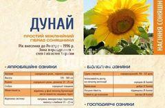 Семена подсолнечника Дунай ФАО 118-122 Распродажа.