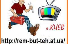 Ремонт телевизоров  Киев  т.537-14-03 все районы, недорого.