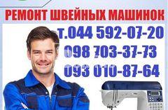 Ремонт швейных машин Киев  т.537-14-03 все районы, недорого.