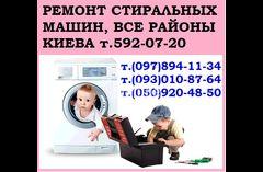 Ремонт стиральных машин Киев  т.592-07-20 все районы, недорого.