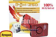Купить отпугиватель собак Гром 250 у официальных представителей