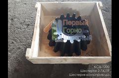 Продам вал 1-112901 и шестерня 2-74259 для дробилки КСД-1200