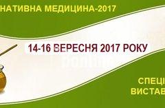 Выставка Альтернативная медицина-2017 - 14-16 сентября 2017 года