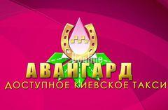 такси дешево; такси Киева;такси Аэропорт