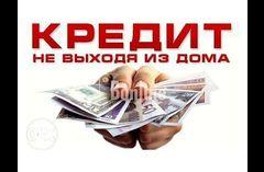 Онлайн-кредит без предоплат.