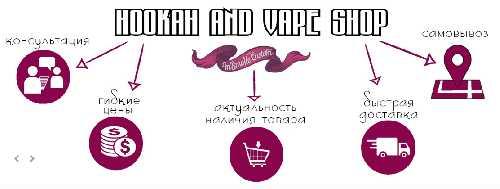 Магазин кальянов InSmoke